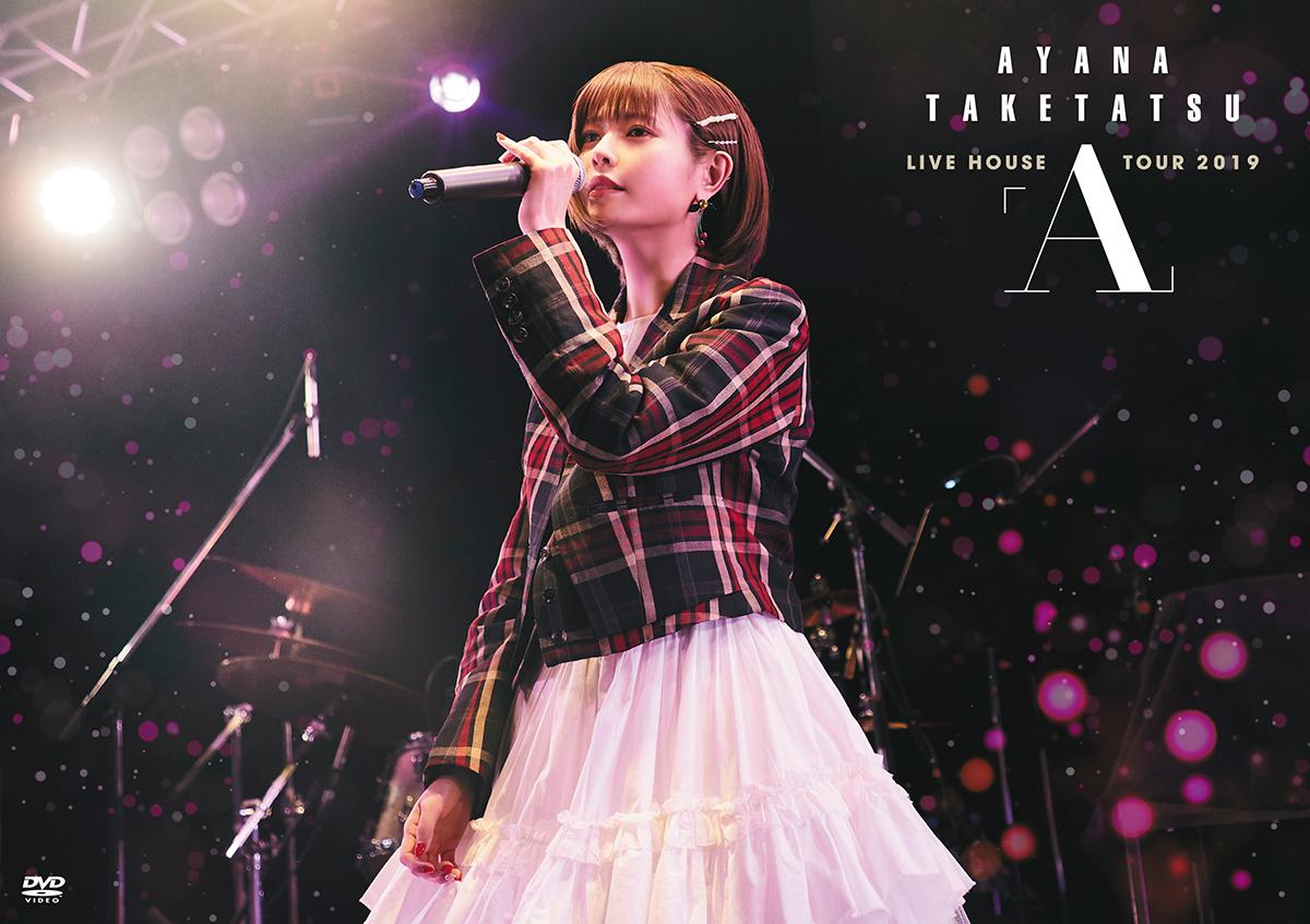 竹達彩奈LIVE HOUSE TOUR 2019「A」DVDパッケージデザイン