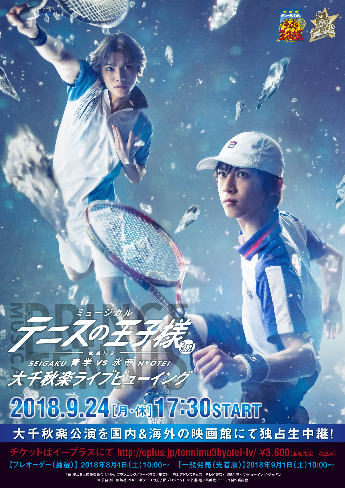 (C)許斐 剛/集英社・NAS・新テニスの王子様プロジェクト ©許斐 剛/集英社・テニミュ製作委員会