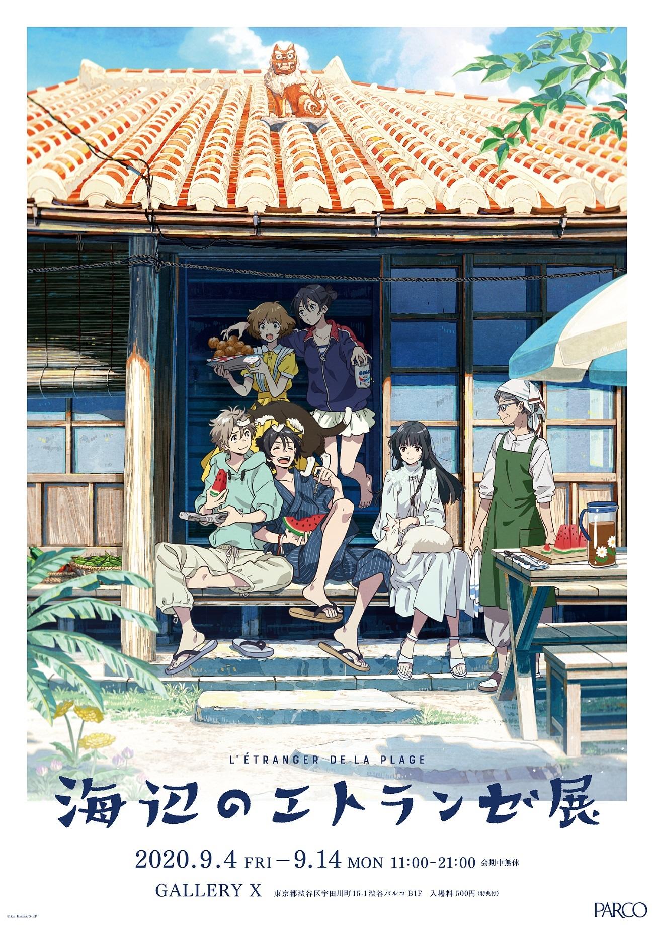 (C)紀伊カンナ/祥伝社 on BLUE comics