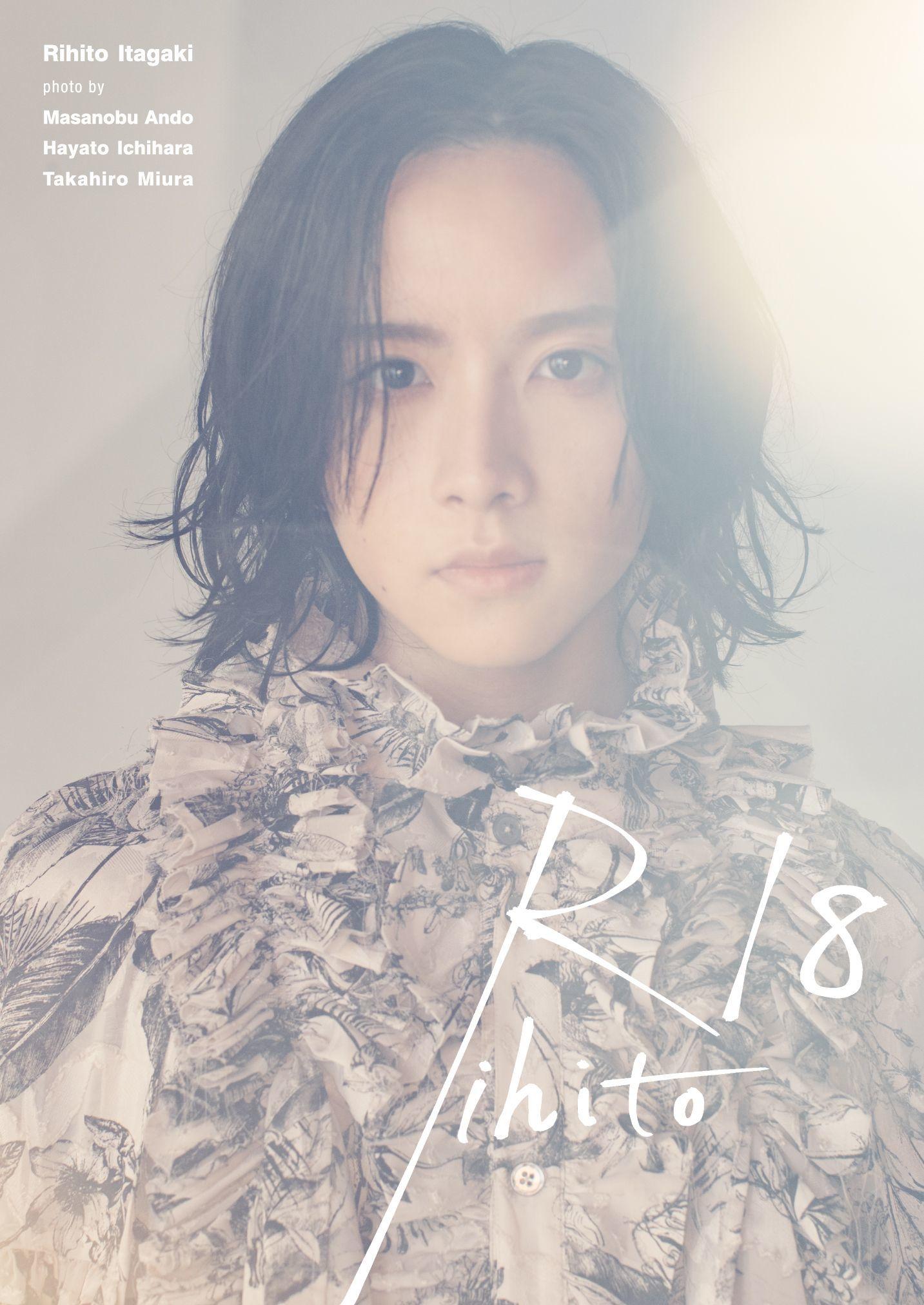写真集『Rihito18』通常版表紙(安藤政信撮影) (C)SDP
