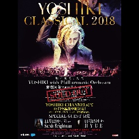 YOSHIKI クラシックコンサートにHYDEとサラ・ブライトマンがゲスト出演