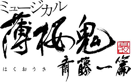 橋本祥平出演 ミュージカル『薄桜鬼』新作公演が2022年4月、東京・京都にて上演決定