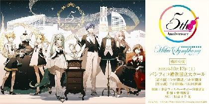 『初音ミクシンフォニー2020~5th Anniversary~』横浜、大阪公演描きおろしメインビジュアルが公開 5周年テーマ曲も