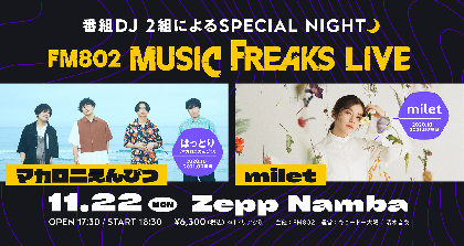 マカロニえんぴつ×miletの対バンが決定 FM802『MUSIC FREAKS』スペシャルライブ