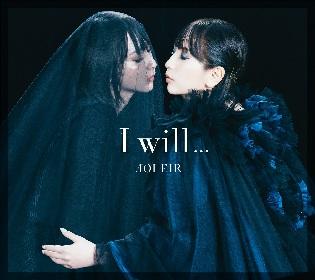 藍井エイル ニューシングル「I will...」収録曲&ジャケット初公開 TVアニメ『SAO WoU』EDテーマ
