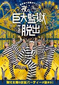 リアル脱出ゲーム『夜の巨大監獄からの脱出』2019年春公演の詳細発表!広島・福岡・東京で開催