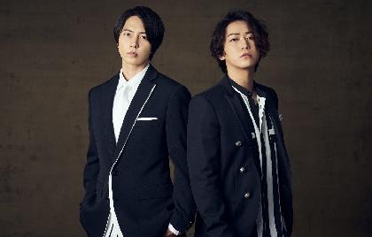 「青春アミーゴ」から15年、亀と山Pが初の2大ドームツアー開催&初のアルバムリリース決定