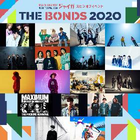 『ジャイガ』スピンオフ音楽イベント『THE BONDS 2020』2日間のタイムテーブル発表