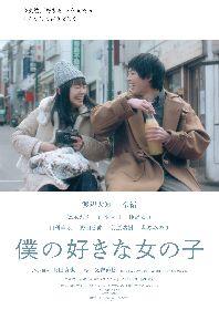 渡辺大知が「好き」を我慢して振り回される主人公に 又吉直樹原作の映画『僕の好きな女の子』予告編を公開