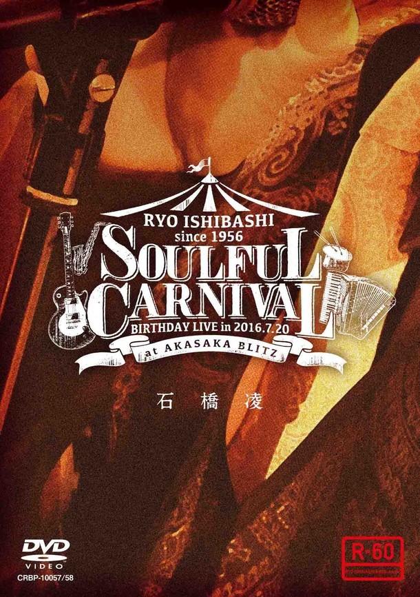 石橋凌「SOULFUL CARNIVAL ~RYO ISHIBASHI BIRTHDAY LIVE~」DVDジャケット