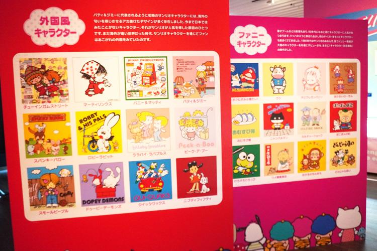 外国風キャラクターはパティ&ジミーなど、ファニーキャラクターはけろけろけろっぴなどが該当する。  (C) 2021 SANRIO CO., LTD. APPROVAL NO. SP610376