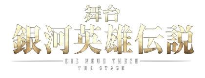 永田聖一朗、小早川俊輔出演でおくる 舞台『銀河英雄伝説 Die Neue These』第二章の全キャスト、公演詳細が発表