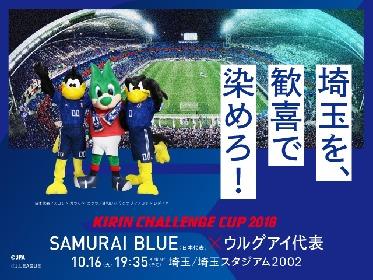 サッカー日本代表が南米の強豪・ウルグアイと対戦! 『キリンチャレンジカップ2018』