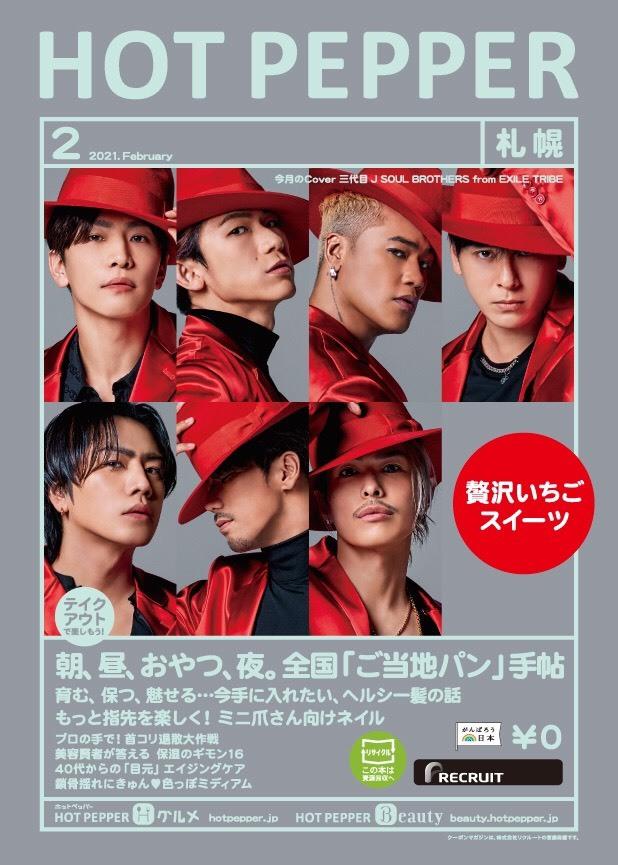 「HOT PEPPER 2月号」三代目JSB表紙ver.