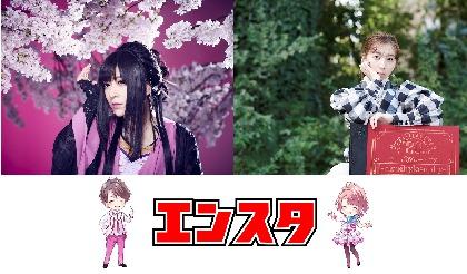 『エンスタ』2ndシーズン第三回ゲストに鈴華ゆう子&飯田里穂の出演が決定 アルバム全曲紹介ではfripSideからのコメント動画も