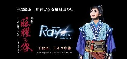宝塚歌劇団星組・新トップコンビのお披露目公演『眩耀(げんよう)の谷 ~舞い降りた新星~』『Ray -星の光線-』千秋楽ライブ中継が開催決定
