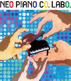 かてぃん・菊池亮太・けいちゃん・ござ ピアニスト4名によるラボラトリーライブ『NEO PIANO CO.LABO.』リハーサルの様子を無料生配信決定