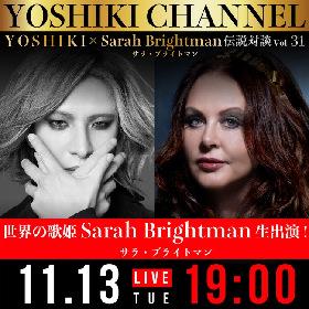 『YOSHIKI CHANNEL』にサラ・ブライトマンの出演が決定 『YOSHIKI CLASSICAL 2018』でのコラボ直後に世界的対談が実現