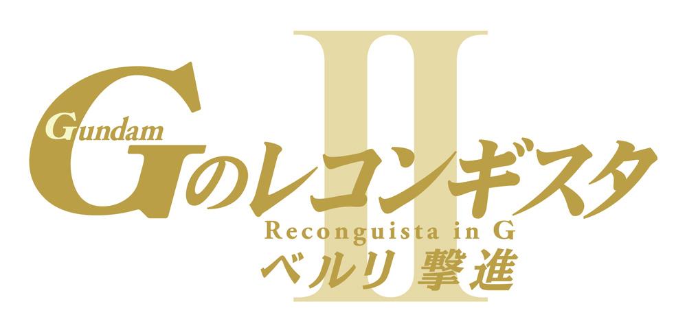 劇場版『Gのレコンギスタ Ⅱ』「ベルリ 撃進」ロゴ (c)創通・サンライズ