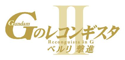劇場版『Gのレコンギスタ Ⅱ』「ベルリ 撃進」上映期間決定! 予告映像も公開
