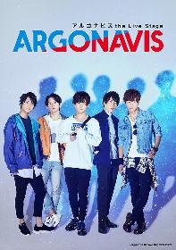 伊藤昌弘、日向大輔ら演じるArgonavisのティザービジュアルが公開 『ARGONAVIS the Live Stage』
