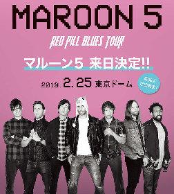 MAROON5が来年2月に来日 初の東京ドーム公演