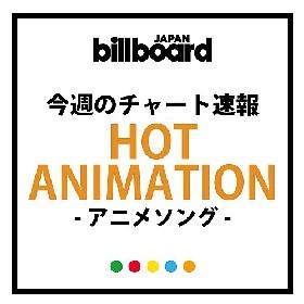 A応P『おそ松さん』主題歌が返り咲きビルボードアニメチャート首位に