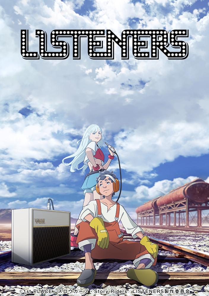 TVアニメ『LISTENERS リスナーズ』キービジュアル (C)1st PLACE・スロウカーブ・Story Riders/LISTENERS製作委員会