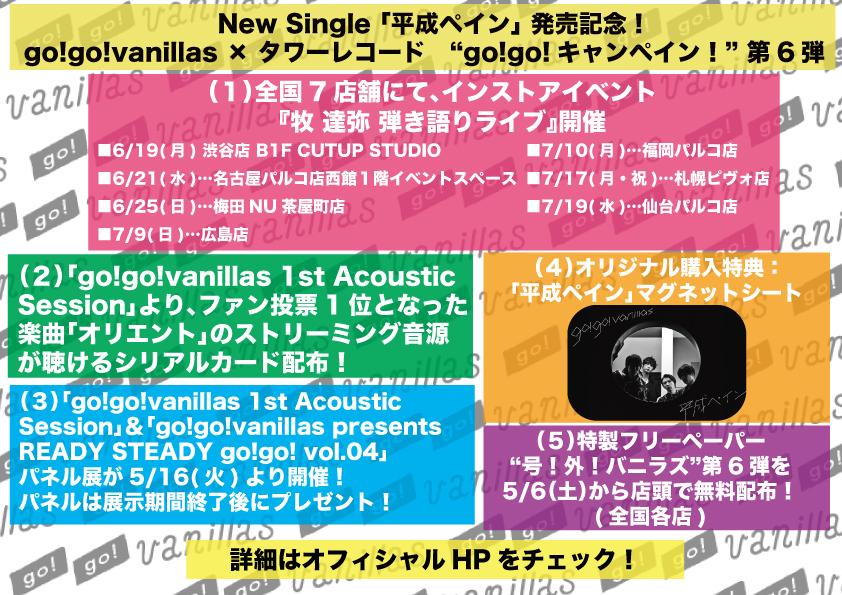 """go!go!vanillas × タワーレコード """"go!go!キャンペイン!"""" 第6弾"""