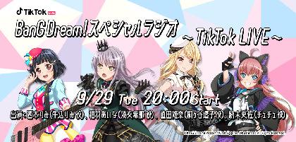 ニッポン放送『BanG Dream!ラジオ』のTikTok LIVE第2弾が開催決定