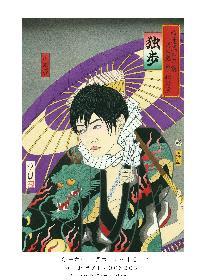 時速246億 川本成ソロ公演『独歩』が7月より開幕、本人からSPICEへのメーセージが到着