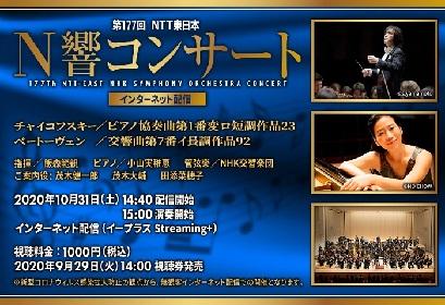 『第177回 NTT東日本 N響コンサート』がイープラスStreaming+にて配信 茂木健一郎や専門家によるトークも