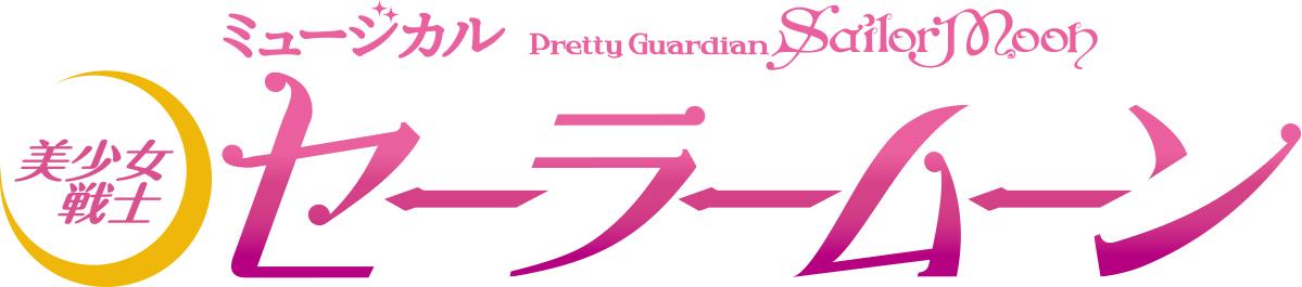 (C)武内直子・PNP/ミュージカル「美少女戦士セーラームーン」製作委員会2016