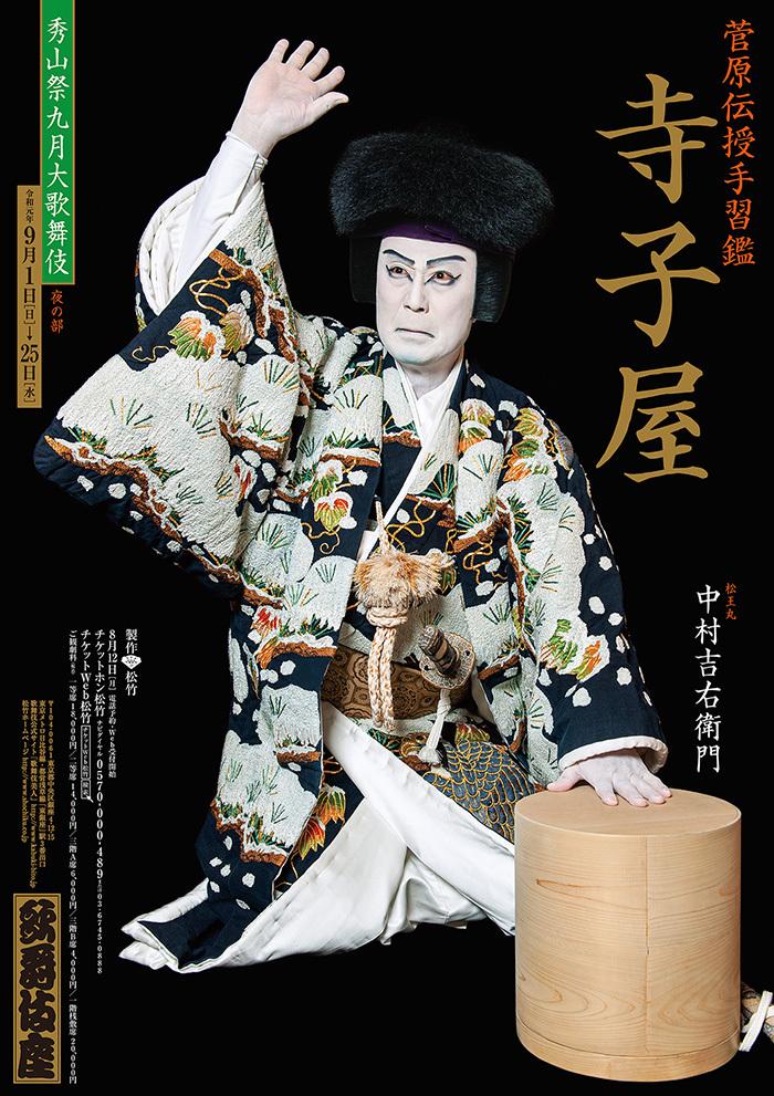 歌舞伎座9月『寺子屋』ポスター