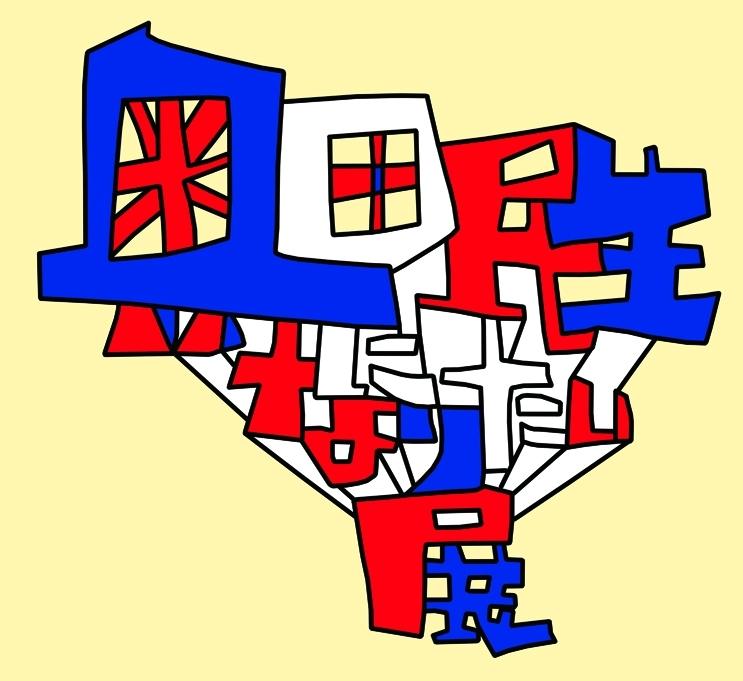 『奥田民生になりたい展』ロゴ:安齋肇