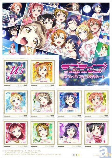 劇場版『ラブライブ!』オリジナルフレーム切手セットがコミケで販売
