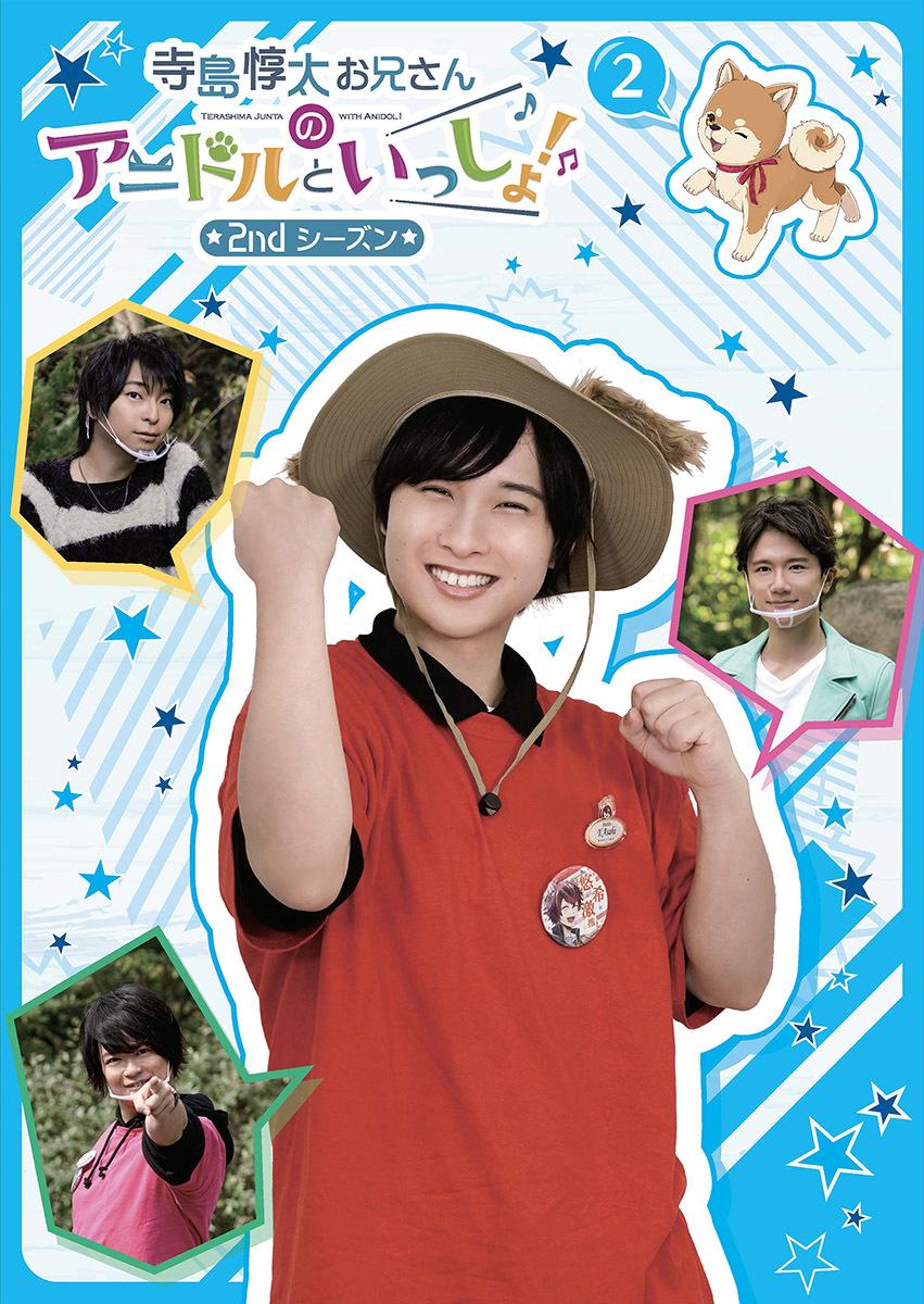 『寺島惇太お兄さんのアニドルといっしょ! 2nd シーズン』DVD第2巻ジャケット (C)Voltage (C)アニドルといっしょ!