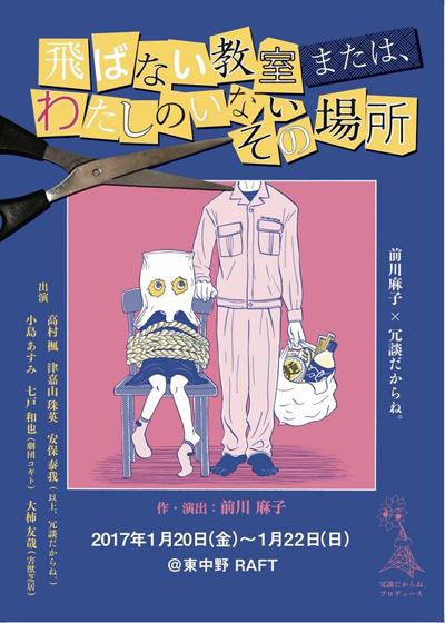 本公演のチラシ。イラストは山口綾子。デザインは成田生。
