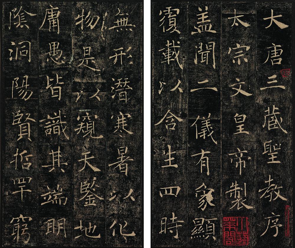 雁塔聖教序 褚遂良筆 唐時代・永徽4年(653) 東京国立博物館蔵