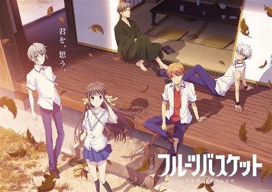 OP主題歌は土岐麻子 ED主題歌はMONKEY MAJIK TVアニメ『フルーツバスケット』2nd season 第2クール最新PV解禁
