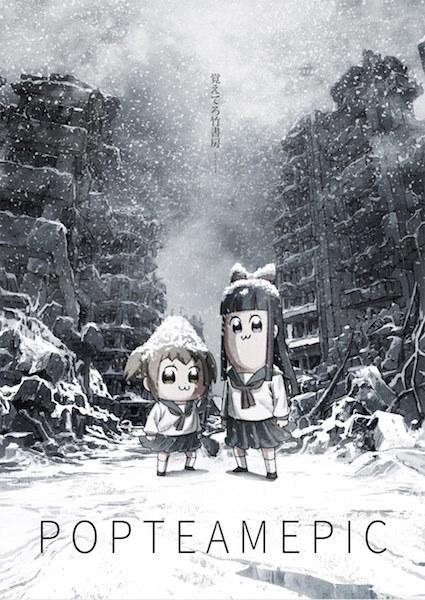 『ポプテピピック』がクソアニメ化決定!2017年10月より放送
