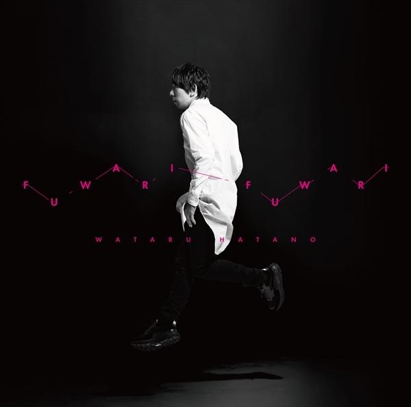 羽多野渉9thSG「フワリ フワリ」CD+DVD盤ジャケット