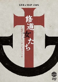 KERA・MAP#008『修道女たち』のDVD化が決定 鈴木杏、鈴木浩介、松永玲子が副音声コメンタリーに