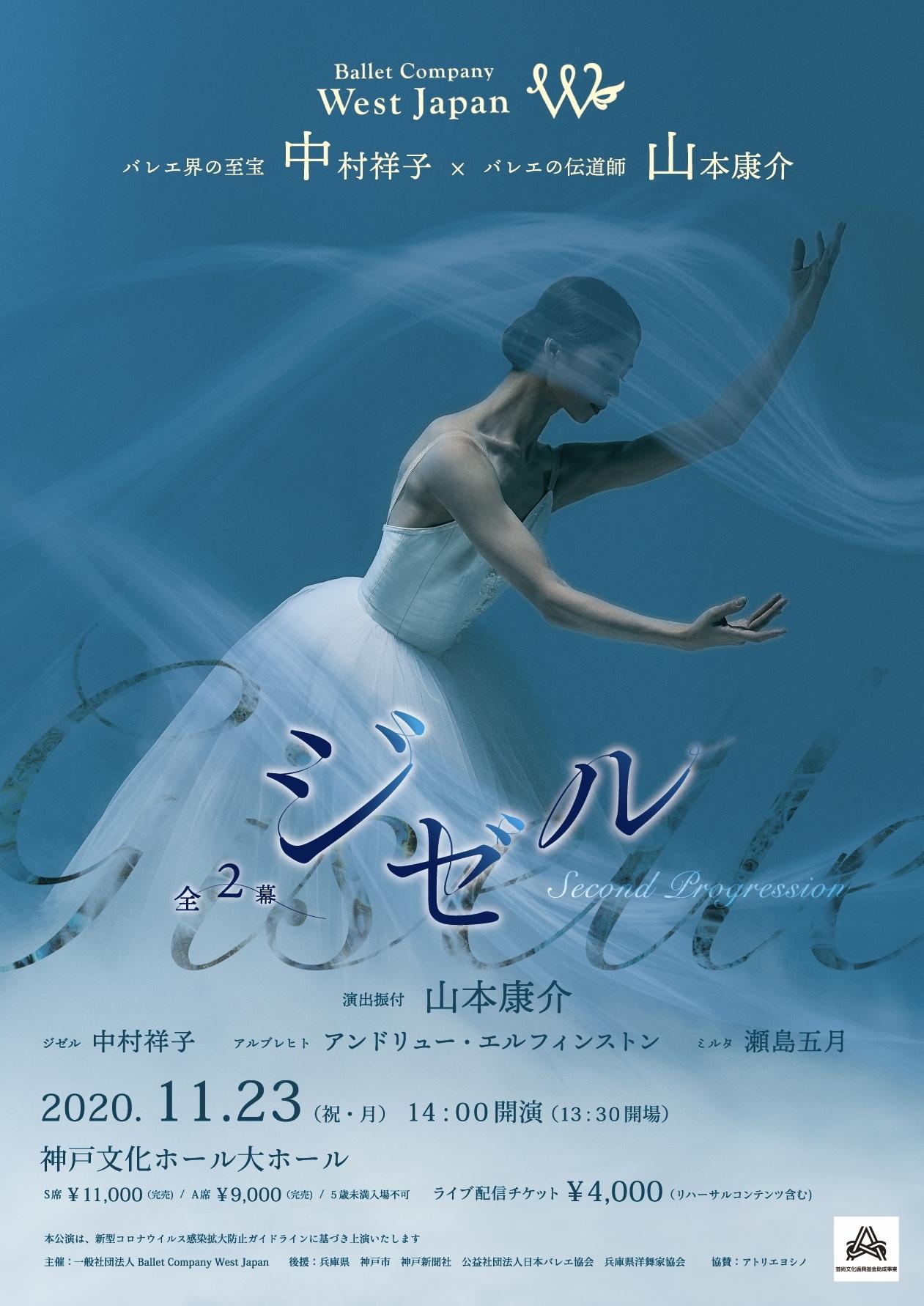Ballet Company West Japan 第2回公演『ジゼル』フライヤー