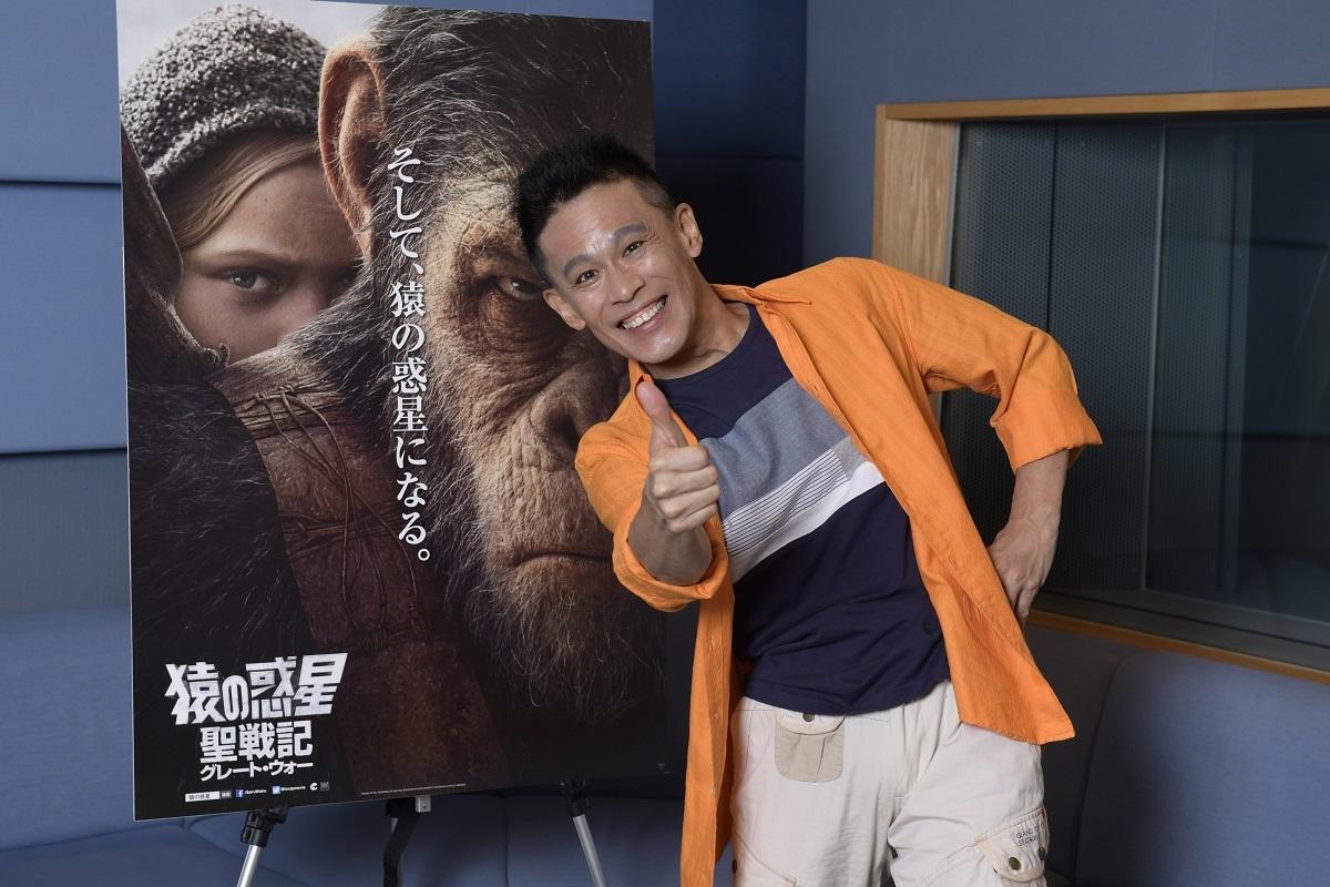 『猿の惑星:聖戦記(グレート・ウォー)』バッド・エイプを演じる柳沢慎吾