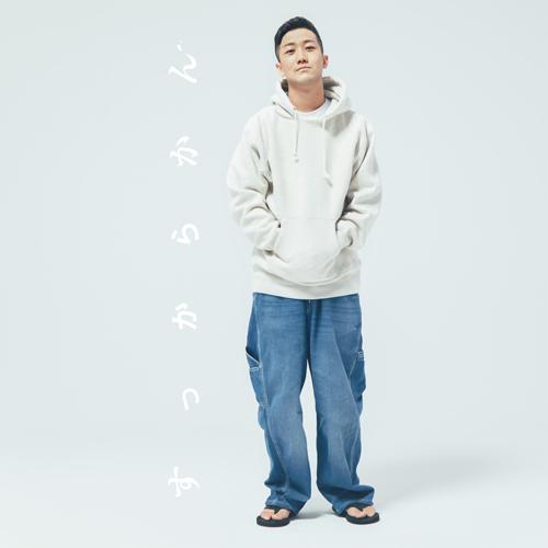 『すっからかん』ジャケット(CDのみ)