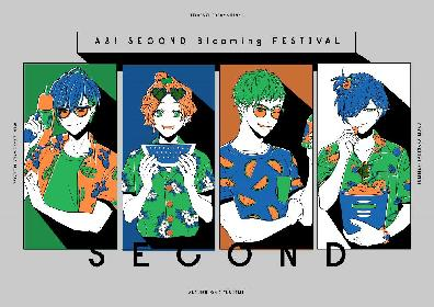 『A3! SECOND Blooming FESTIVAL』特設サイトオープン&ライブビューイング実施決定