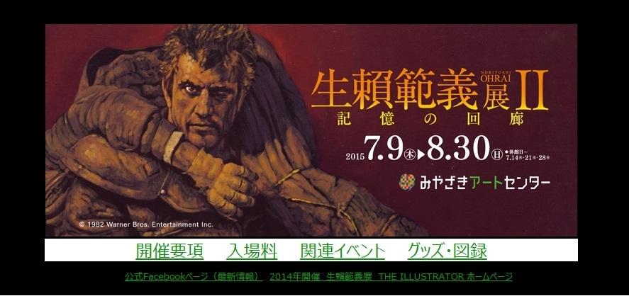みやざきアートセンター「生賴(おおらい)範義展Ⅱ 」公式サイトより