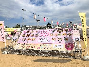 女性のためのラーメンイベント『ラーメン女子博in大阪2019』ーー今年は『グルメ女子博2019』も同時開催