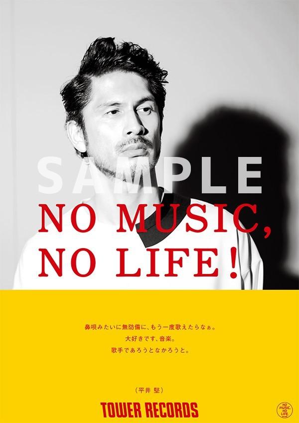 平井 堅 「NO MUSIC, NO LIFE.」